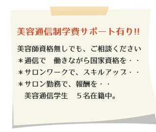 美容通信制学費サポート有り!!